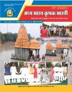 Madhya Bharat Krishak Bharti - Read on ipad, iphone, smart phone and tablets