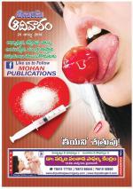 Eenadu Sunday Magzine, ఈనాడు సండే మ్యాగజిన్ - Read on ipad, iphone, smart phone and tablets