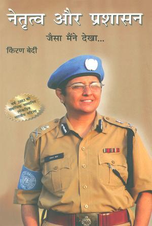 Netritava Aur Prashasan: Jaisa Maine Dekha