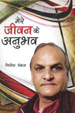 Mere Jeevan Ke Anubhav - Read on ipad, iphone, smart phone and tablets