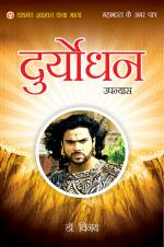 Mahabharat Ke Amar Patra : Duryodhan - Read on ipad, iphone, smart phone and tablets