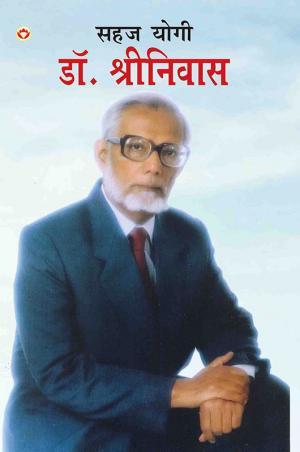 Sahaj Yogi : Dr. Shrinivas