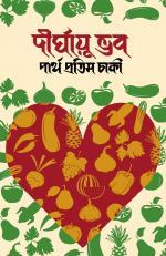 Dirghayu Bhava - Read on ipad, iphone, smart phone and tablets
