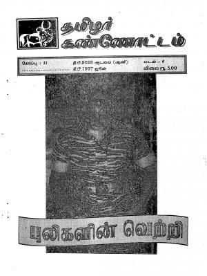 தமிழ்த் தேசியத் தமிழர் கண்ணோட்டம்