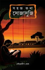 Sohoj Kotha Sojasuji - Read on ipad, iphone, smart phone and tablets