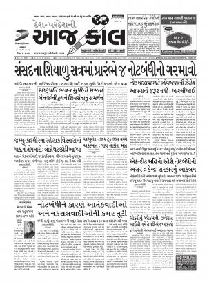 Ahmedabad - Read on ipad, iphone, smart phone and tablets.