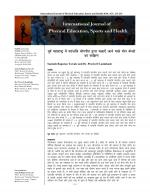 International Journal of Physical Education, Sports and Health - Read on ipad, iphone, smart phone and tablets
