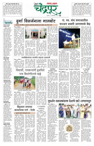 Chandrapur Edition