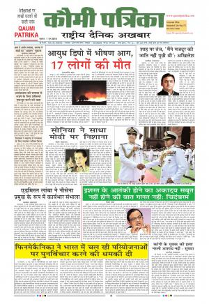 Qaumi Patrika (Hindi) - Read on ipad, iphone, smart phone and tablets.