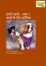हमारे साथी, अंक १ - Read on ipad, iphone, smart phone and tablets