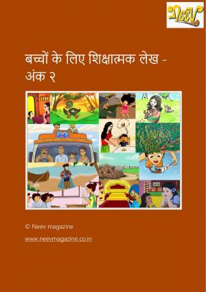 बच्चों के लिए शिक्षात्मक लेख