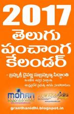 Telugu_Calender_2017 - Read on ipad, iphone, smart phone and tablets