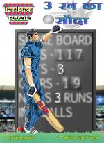 3 Run ka Sauda - Read on ipad, iphone, smart phone and tablets