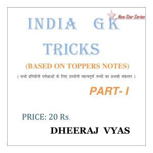 India Gk Trick