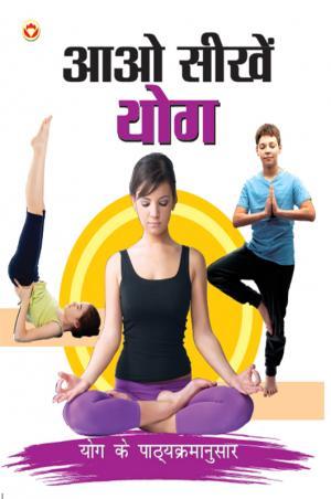 Aao shikhe yog: आओ सीखें योग