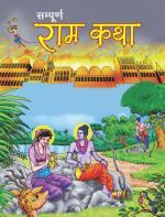 Bal Ramayan  - Read on ipad, iphone, smart phone and tablets