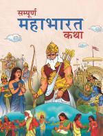 Bal Mahabharat - Read on ipad, iphone, smart phone and tablets