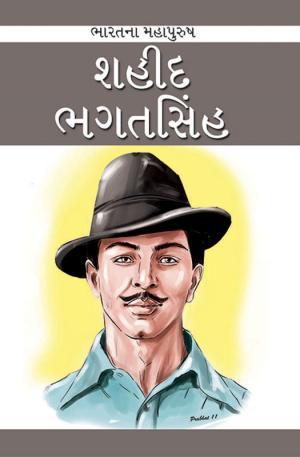 Shaheed Bhagat Singh: શહીદ ભગતસિંહ