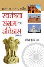 Bharat Ke 1235 Varshiya Swatantra Sangram Ka Itihas: Bhag-1: भारत के 1235 वर्षीय स्वतंत्रता संग्राम का इतिहास: भाग-1 - Read on ipad, iphone, smart phone and tablets