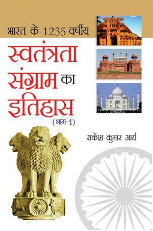 Bharat Ke 1235 Varshiya Swatantra Sangram Ka Itihas: Bhag-1: भारत के 1235 वर्षीय स्वतंत्रता संग्राम का इतिहास: भाग-1