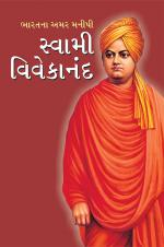 Bharat Ke Amar Manishi Swami Vivekanand: ભારતના અમર મનીષી સ્વામી વિવેકાનંદ - Read on ipad, iphone, smart phone and tablets