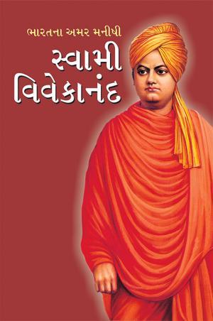 Bharat Ke Amar Manishi Swami Vivekanand: ભારતના અમર મનીષી સ્વામી વિવેકાનંદ