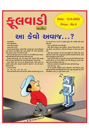 Phulwadi - Read on ipad, iphone, smart phone and tablets.