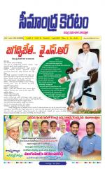 Seemandra Keratam - Read on ipad, iphone, smart phone and tablets