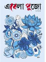 Puja Ebela - Read on ipad, iphone, smart phone and tablets