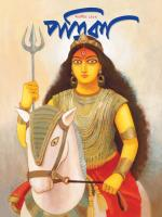 Patrika Puja 2016 - Read on ipad, iphone, smart phone and tablets