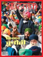 Outlook India Hindi - Read on ipad, iphone, smart phone and tablets