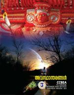 Avasthandarangal - Read on ipad, iphone, smart phone and tablets