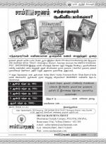 Sai Charanam - Read on ipad, iphone, smart phone and tablets