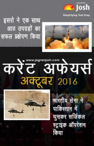 Current Affairs October 2016 eBook Hindi