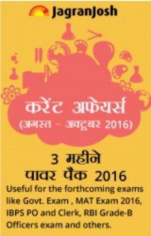 Current Affairs ( Aug - Oct 2016 ) 3 Months Supplement eBook Hindi