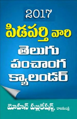 2017 Telugu Panchanga Calender by Pidaparty