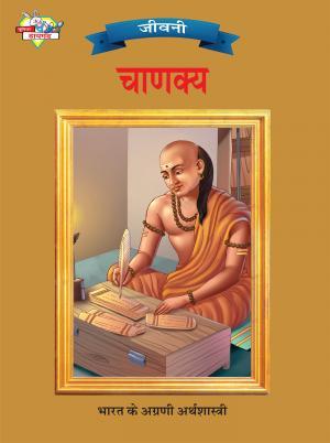 Chanakya : चाणक्य