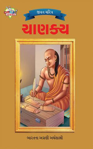 Chanakya : ચાણક્ય