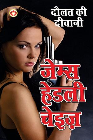 Daulat ki Deewani: दौलत की दीवानी