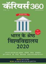 Careers360 (Hindi) - Read on ipad, iphone, smart phone and tablets