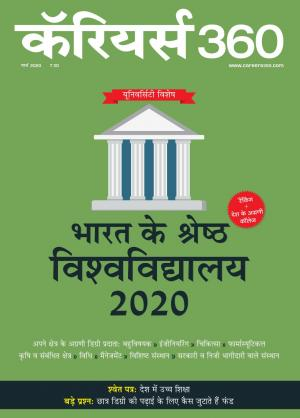 Careers360 (Hindi) - Read on ipad, iphone, smart phone and tablets.