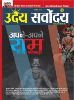 UdaySarvodaya - Read on ipad, iphone, smart phone and tablets