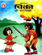 Pinki Aur Chor Sipahi-Hindi - Read on ipad, iphone, smart phone and tablets.