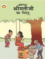 Shrimatiji Ka Mithu-Hindi - Read on ipad, iphone, smart phone and tablets.