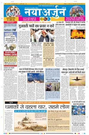 Daily Naya Arjun
