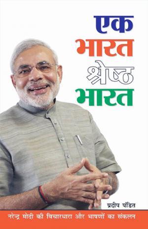 Ek Bharat Shresth Bharat : एक भारत श्रेष्ठ भारत