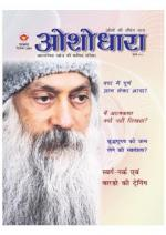 Osho Dhara-Hindi - Read on ipad, iphone, smart phone and tablets.