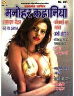 Manohar Kahaniyan - Read on ipad, iphone, smart phone and tablets