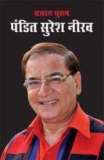 Pragyan Purush Pt. Suresh Neerav : प्रज्ञान पुरुष पं. सुरेश नीरव - Read on ipad, iphone, smart phone and tablets
