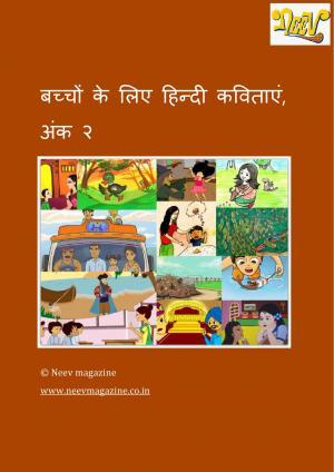 बच्चों के लिए हिन्दी कविताएं